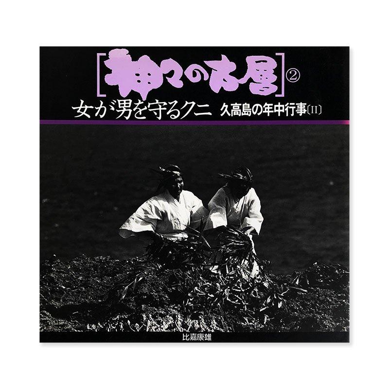 KAMIGAMI NO KOSOU vol.2 by YASUO HIGA<br>神々の古層 第2巻 比嘉康雄