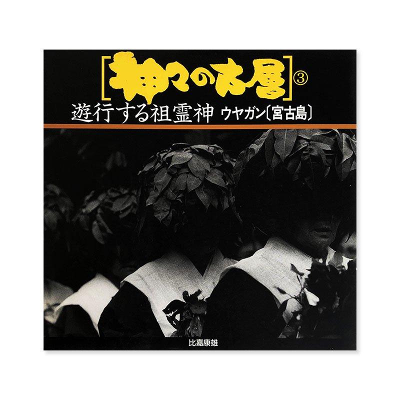 KAMIGAMI NO KOSOU vol.3 by YASUO HIGA<br>神々の古層 第3巻 比嘉康雄