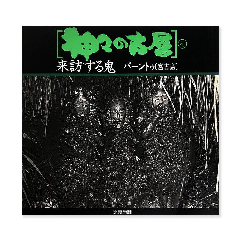 KAMIGAMI NO KOSOU vol.4 by YASUO HIGA<br>神々の古層 第4巻 比嘉康雄