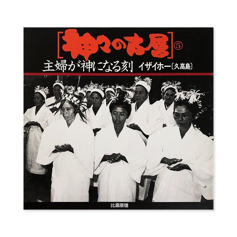 KAMIGAMI NO KOSOU vol.5 by YASUO HIGA<br>神々の古層 第5巻 比嘉康雄