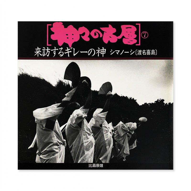 KAMIGAMI NO KOSOU vol.7 by YASUO HIGA<br>神々の古層 第7巻 比嘉康雄