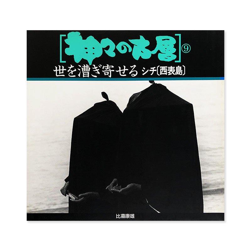KAMIGAMI NO KOSOU vol.9 by YASUO HIGA<br>神々の古層 第9巻 比嘉康雄