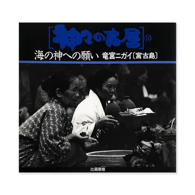KAMIGAMI NO KOSOU vol.10 by YASUO HIGA<br>神々の古層 第10巻 比嘉康雄