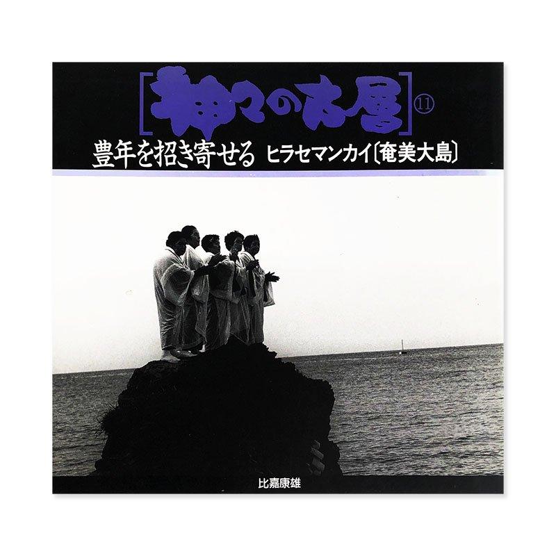 KAMIGAMI NO KOSOU vol.11 by YASUO HIGA<br>神々の古層 第11巻 比嘉康雄