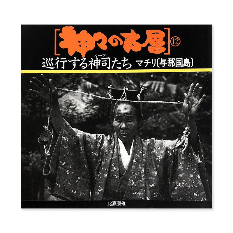 KAMIGAMI NO KOSOU vol.12 by YASUO HIGA<br>神々の古層 第12巻 比嘉康雄