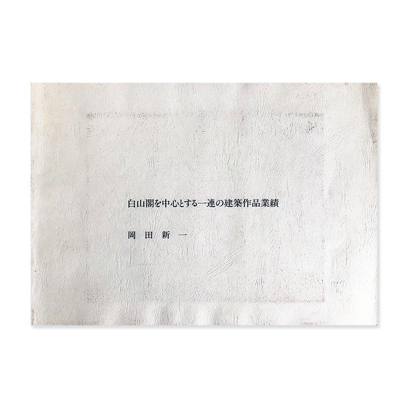 Architectural works by Shinichi Okada, Yasuhiro Ishimoto<br>白山閣を中心とする一連の建築作品業績 岡田新一 撮影=石元泰博