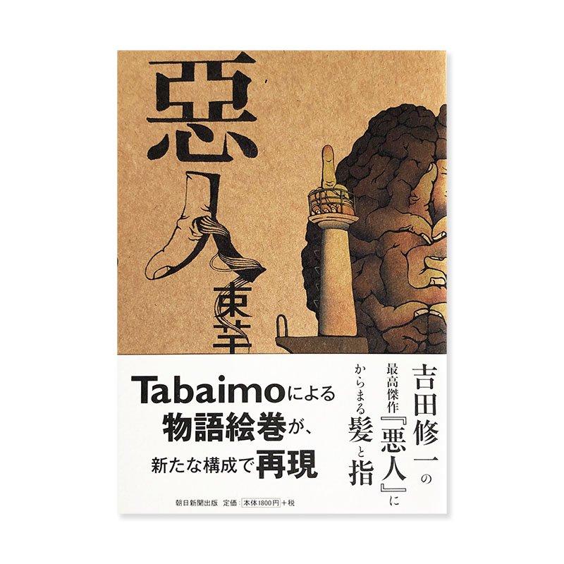 Villain(Akunin) by Tabaimo *signed<br>悪人 束芋 *署名本