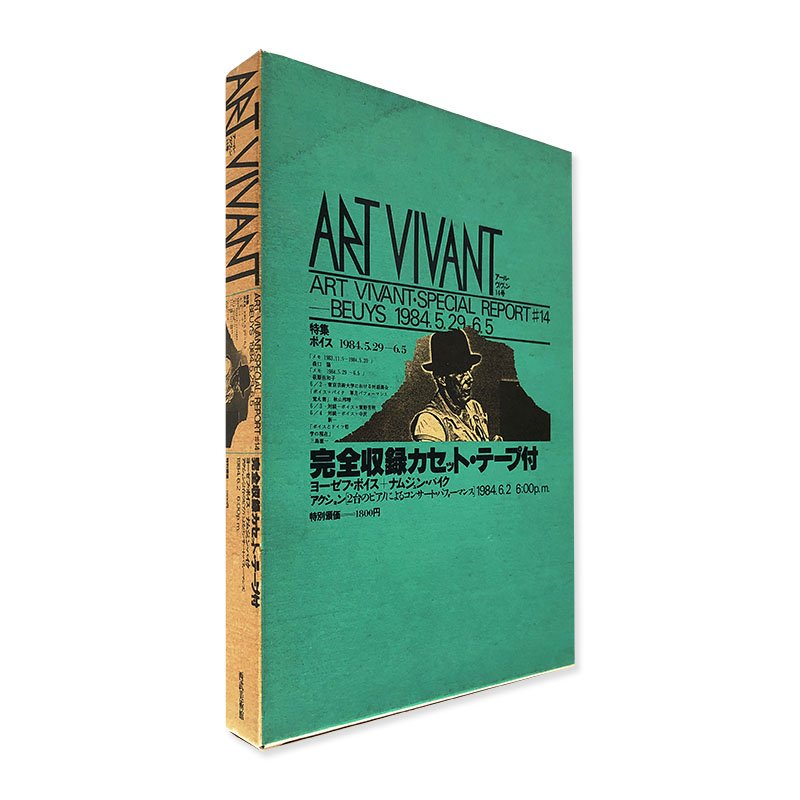 ART VIVANT Special Report #14 BEUYS 1984.5.29-6.5<br>アール・ヴィヴァン 14号 特集ボイス 完全収録カセット・テープ付