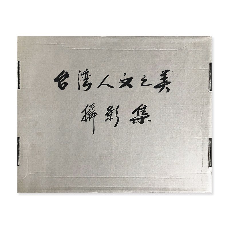 The beauty of Taiwanese humanities complete 12 original prints set<br>台湾人文之美 オリジナルプリント セット