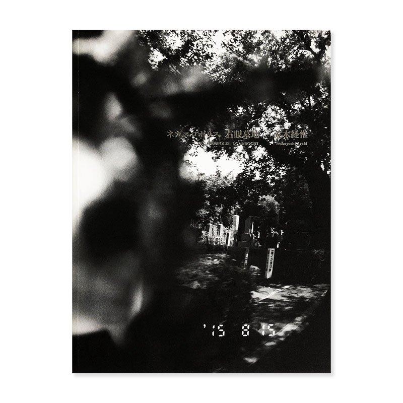 NEGAEROPOLIS UGANBOCHI by Nobuyoshi Araki<br>ネガエロポリス 右眼墓地 荒木経惟