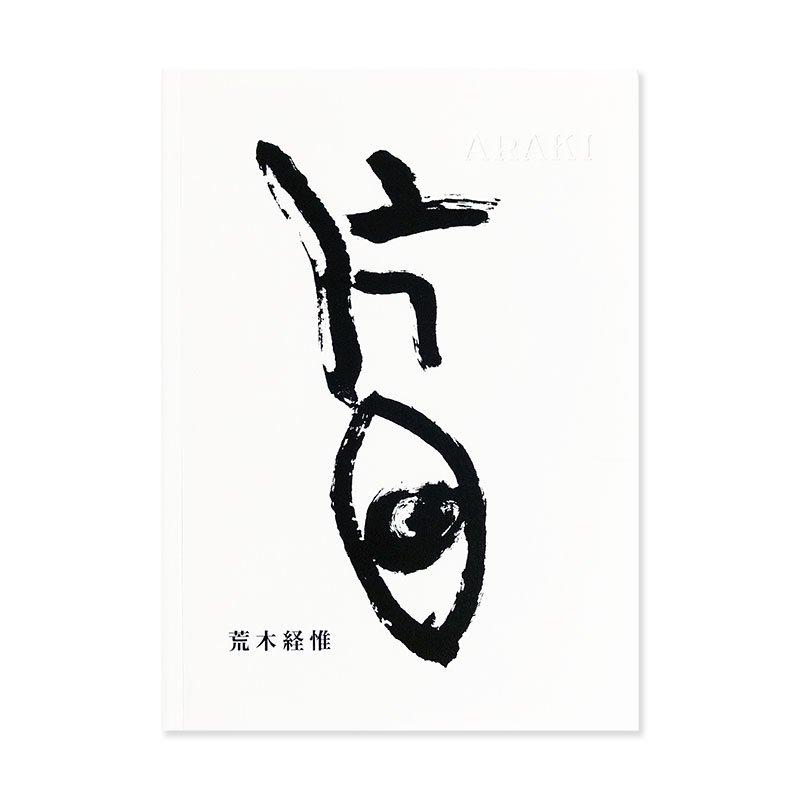 KATA-ME by Nobuyoshi Araki<br>片目 荒木経惟