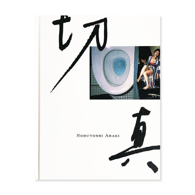 KIRISHIN by Nobuyoshi Araki<br>切真 荒木経惟
