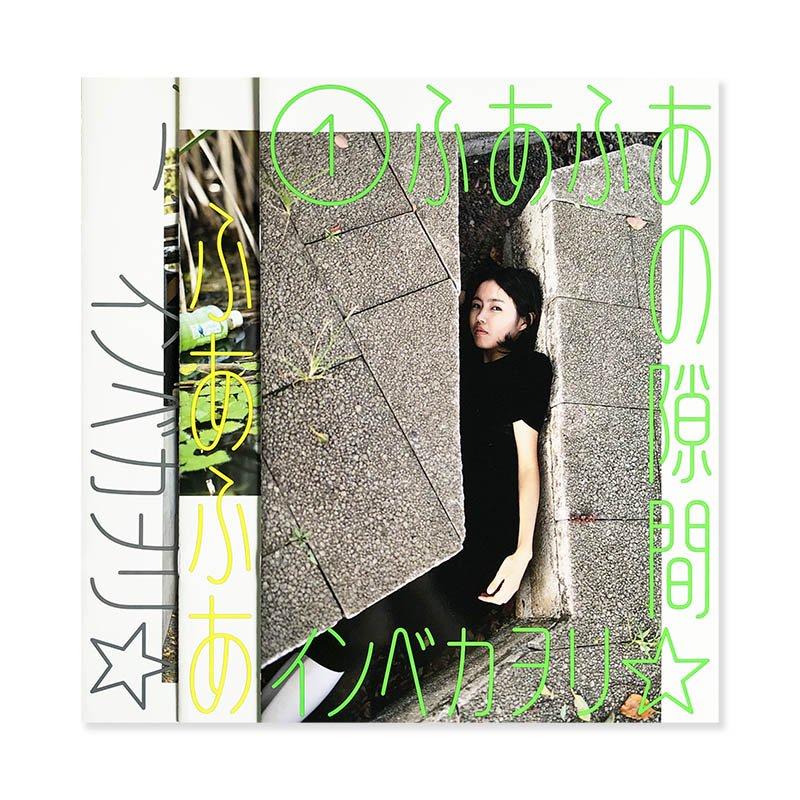 Soft Opening by Kawori Inbe<br>ふあふあの隙間 全3冊揃 インベ カヲリ★