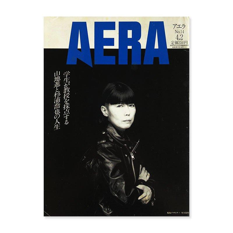 AERA magazine No.14 vol.154 1991 Rei Kawakubo<br>アエラ 1991年4月2日号 表紙 川久保玲