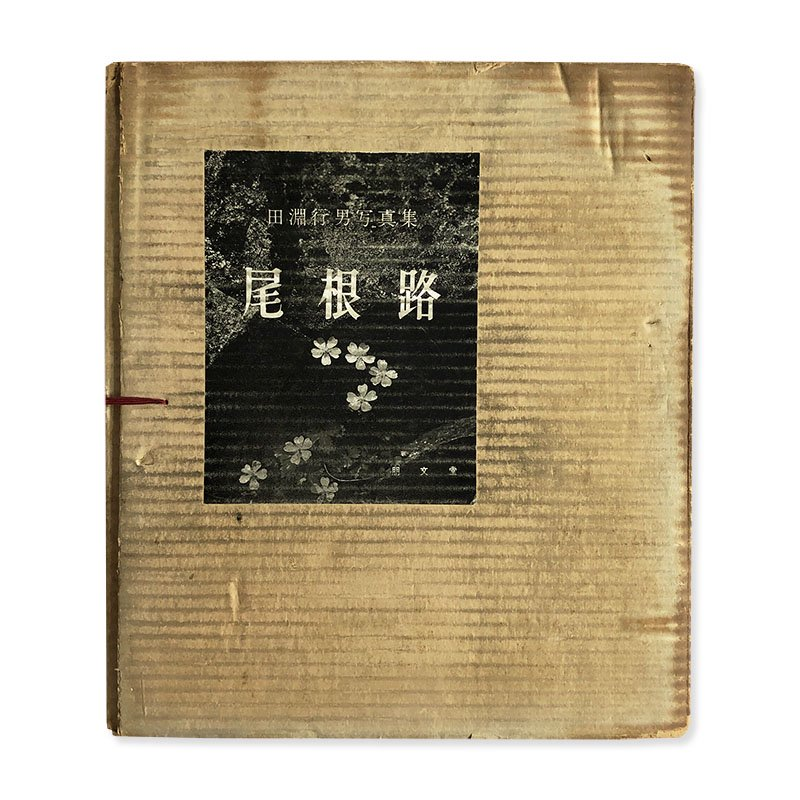 ONEMICHI by Yukio Tabuchi<br>尾根路 田淵行男 写真集 朋文堂山岳文庫10
