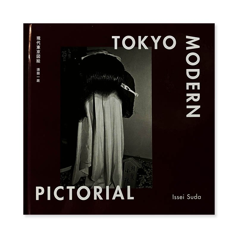 TOKYO MODERN PICTORIAL by Issei Suda<br>現代東京図絵 須田一政