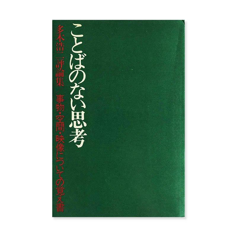 ことばのない思考 事物・空間・映像についての覚え書 初版二刷 多木浩二 評論集<br>KOJI TAKI