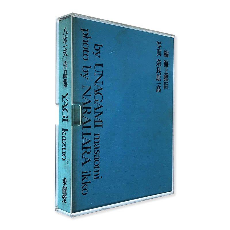 YAGI KAZUO SAKUHINSYU by Unagami Masaomi<br>八木一夫 作品集 海上雅臣 編 奈良原一高 写真