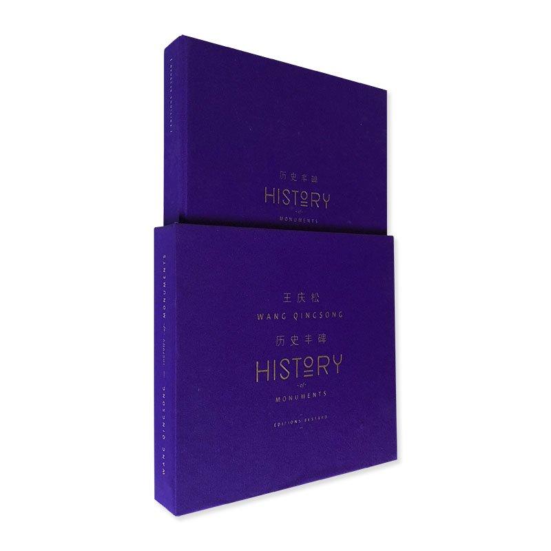 WANG QINGSONG: History of Monuments<br>历史丰碑 王庆松(歷史豐碑 王慶松)