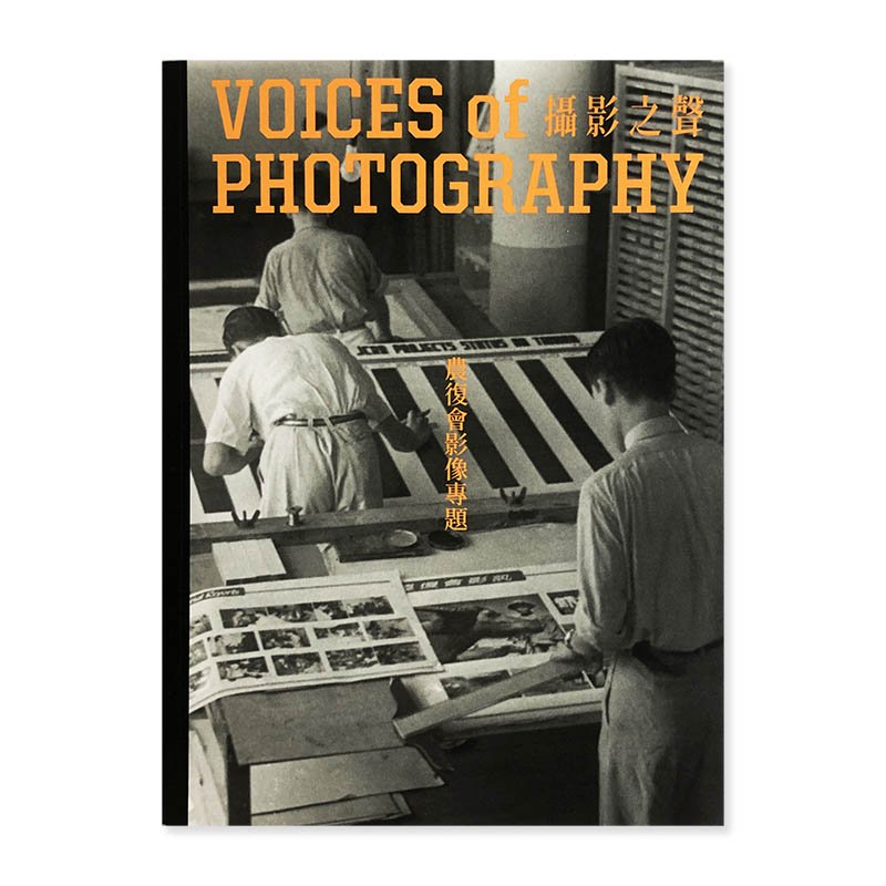 VOICES OF PHOTOGRAPHY ISSUE 30 U.S. AID VISUALITY: THE JCRR ISSUE<br>撮影之聲 美援視覚性 農復會影像専題