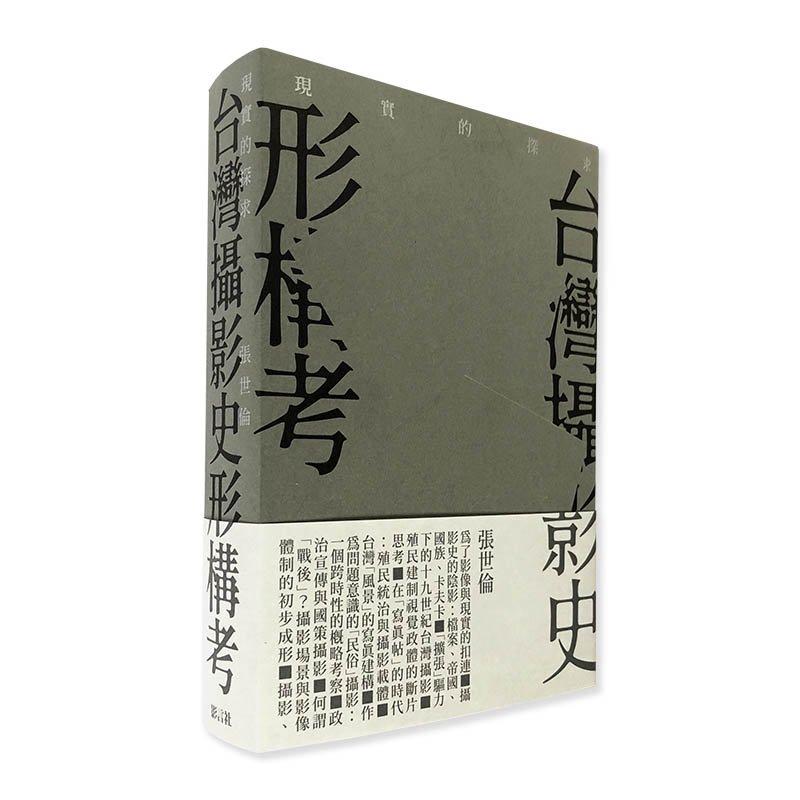 現實的探求 台灣攝影史形構考 張世倫<br>現実的探求 台湾撮影史形構考 張世倫