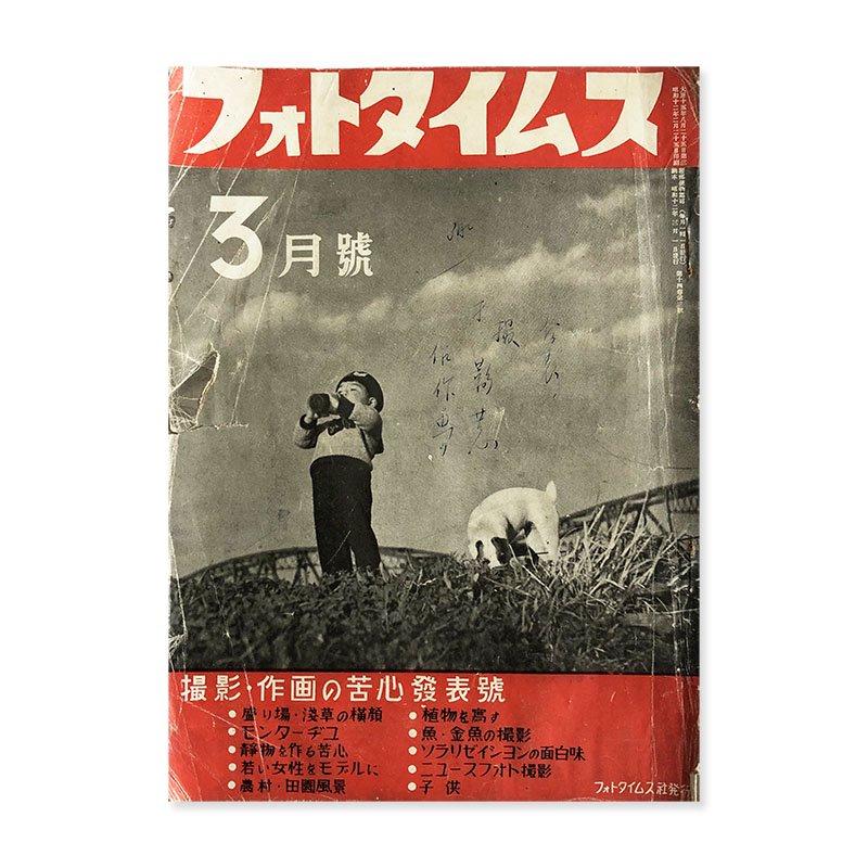PHOTO TIMES Magazine March 1937<br>フォトタイムス 昭和12年3月号 第14巻 第3号