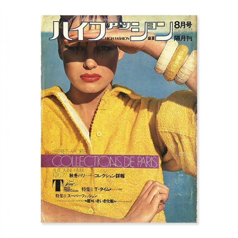 HIGH FASHION August 1976 No.84<br>ハイファッション 1976年 8月号 盛夏