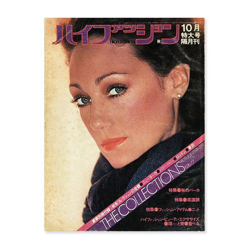 HIGH FASHION October 1976 No.85<br>ハイファッション 1976年 10月号 秋