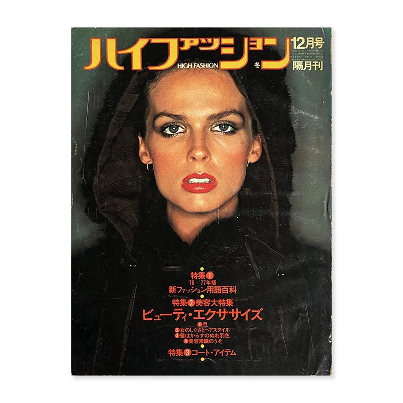 HIGH FASHION December 1976 No.86<br>ハイファッション 1976年 12月号 冬