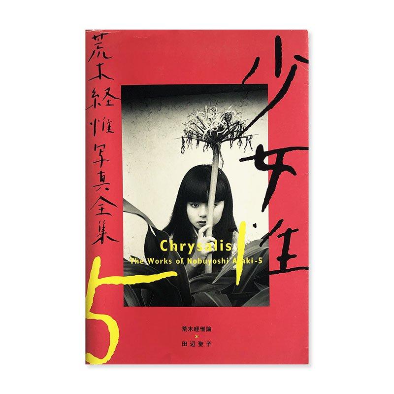 Chrysalis The Works of Nobuyoshi Araki 5 *inscribed copy<br>少女性 荒木経惟写真全集 5 *献呈署名本