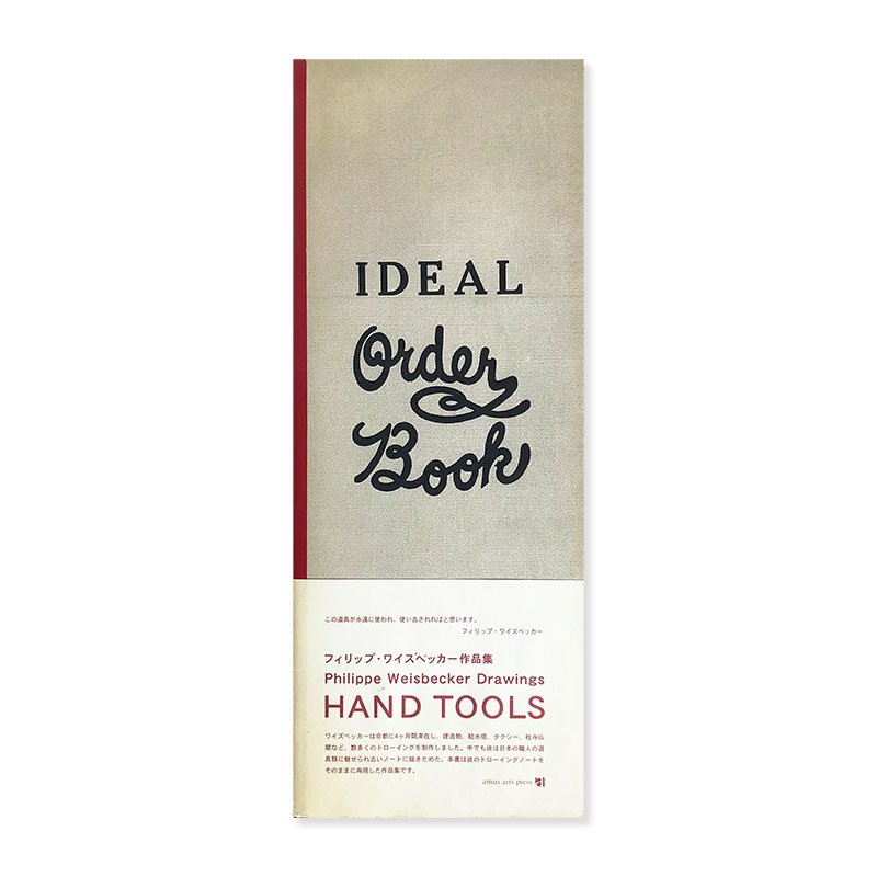 HAND TOOLS Philippe Weisbecker Drawings<br>フィリップ・ワイズベッカー 作品集