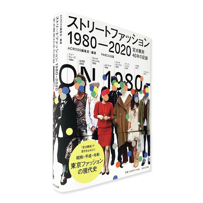 STREET FASHION 1980-2020<br>ストリートファッション 1980-2020 定点観測40年の記録