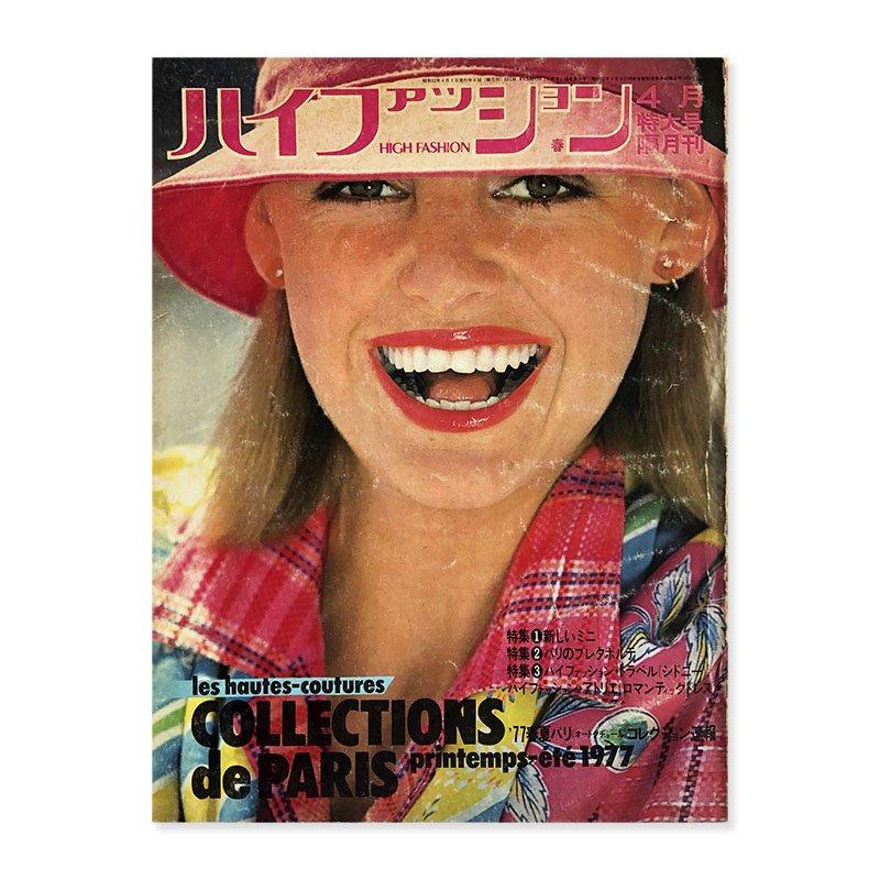 HIGH FASHION April 1977 No.88<br>ハイファッション 1977年 4月号 春