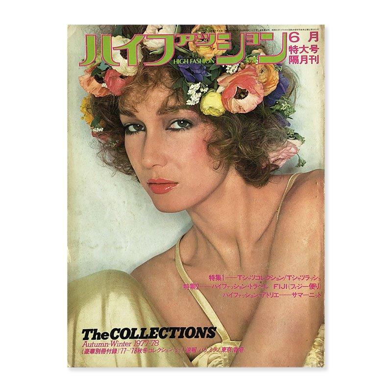 HIGH FASHION June 1977 No.89<br>ハイファッション 1977年 6月号 初夏