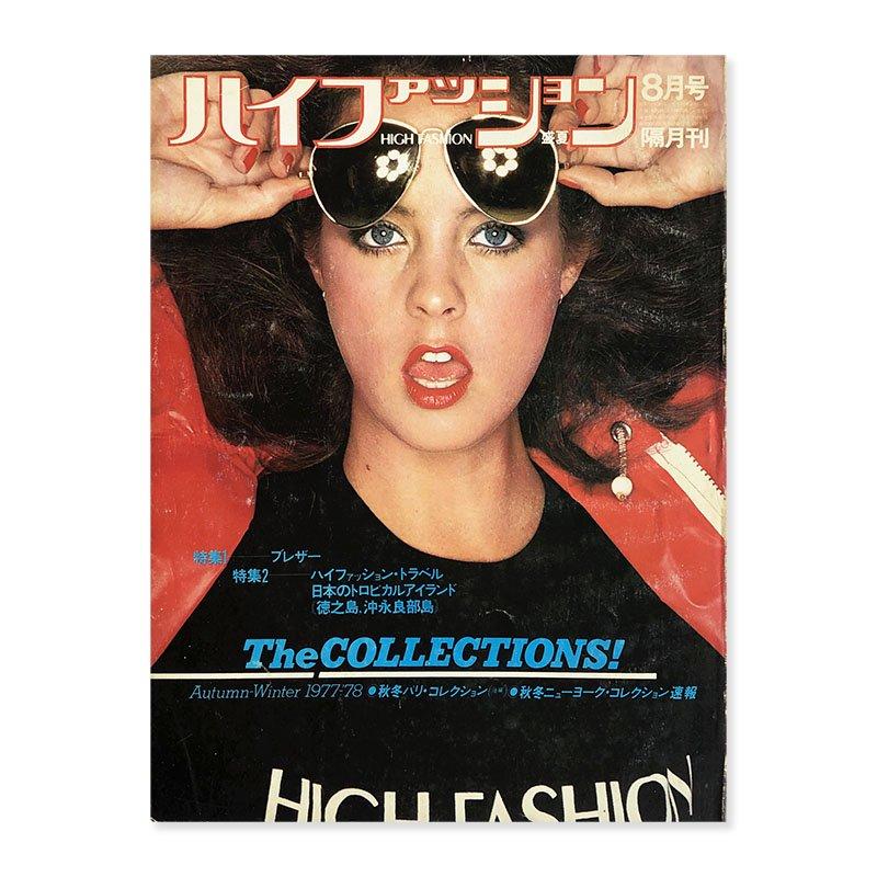 HIGH FASHION August 1977 No.90<br>ハイファッション 1977年 8月号 盛夏