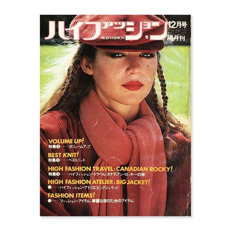 HIGH FASHION December 1977 No.92<br>ハイファッション 1977年 12月号 冬