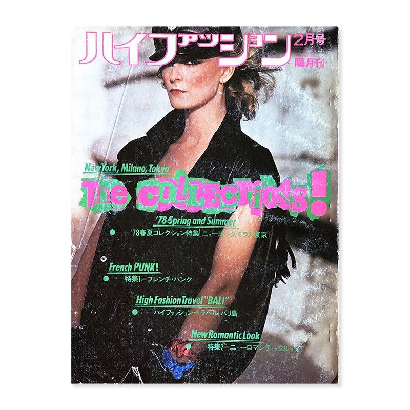 HIGH FASHION February 1978 No.93<br>ハイファッション 1978年 2月号