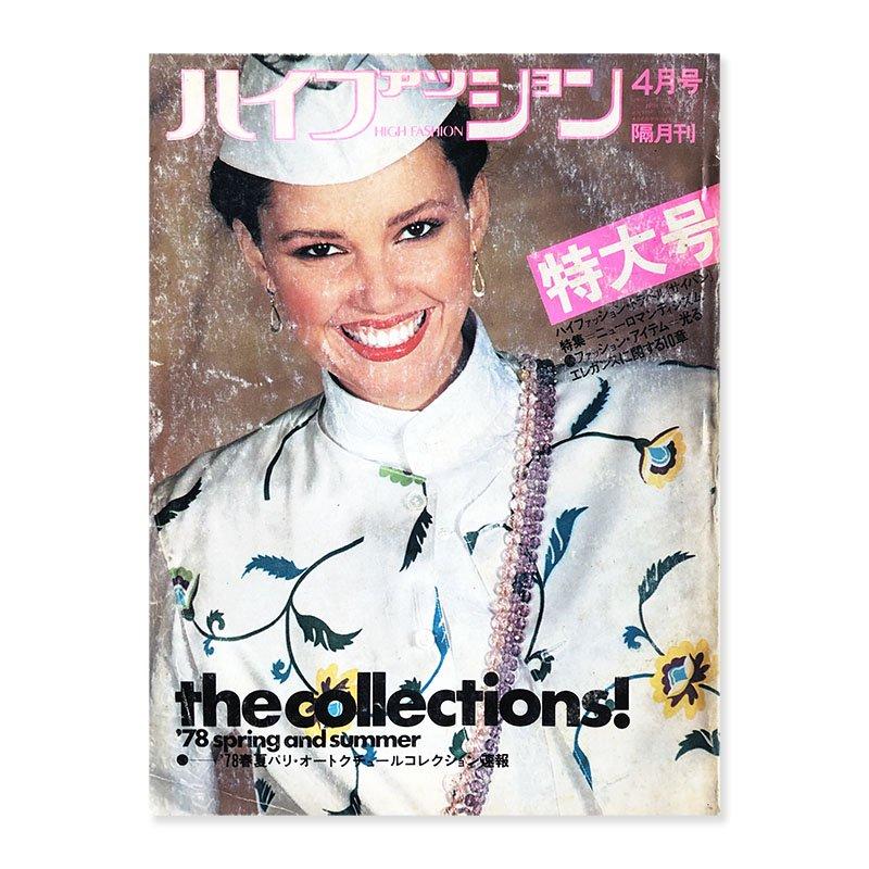 HIGH FASHION April 1978 No.94<br>ハイファッション 1978年 4月号 特大号