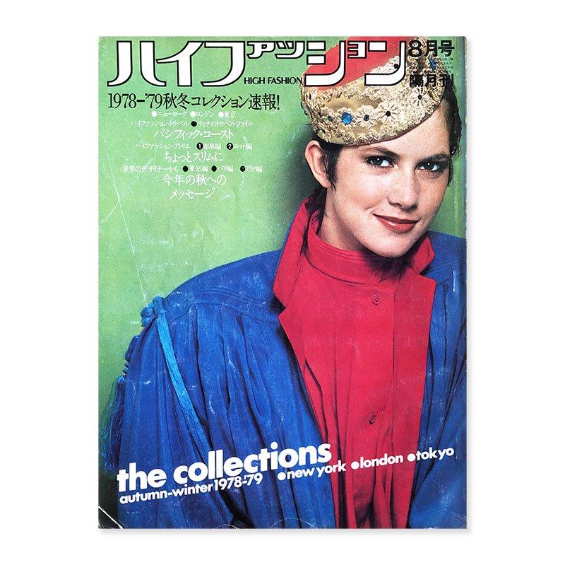 HIGH FASHION August 1978 No.96<br>ハイファッション 1978年 8月号