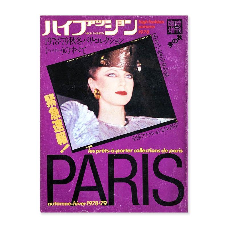 HIGH FASHION Autumn 1978 special issue<br>ハイファッション 1978年 臨時増刊 秋の号