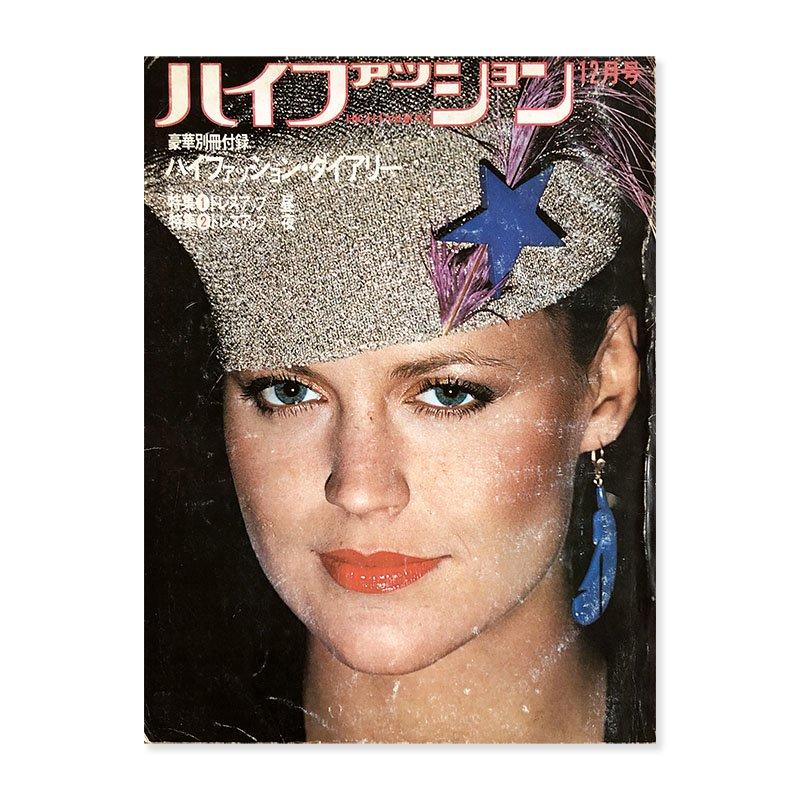 HIGH FASHION December 1978 No.99<br>ハイファッション 1978年 12月号