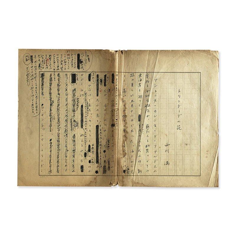 トリニダーデの花 西川満 自筆原稿<br>Mitsuru Nishikawa's handwritten manuscript: Trinidad flowers