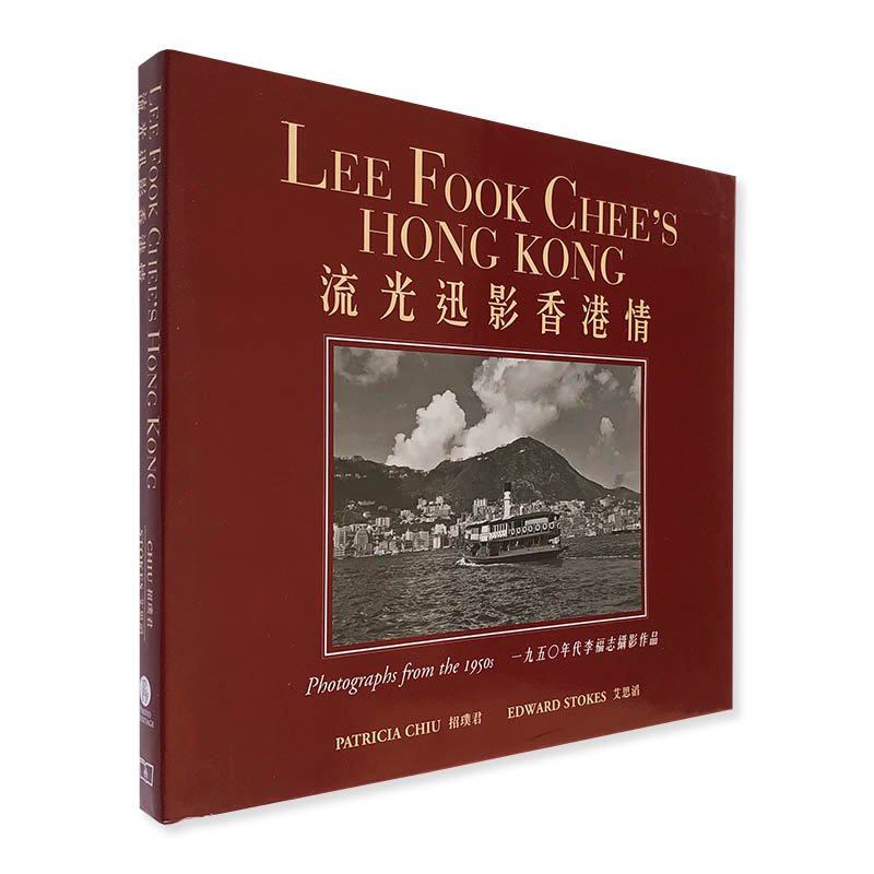 LEE FOOK CHEE'S HONG KONG: Photographs from the 1950s<br>流光迅影香港情 一九五〇年代李福志撮影作品