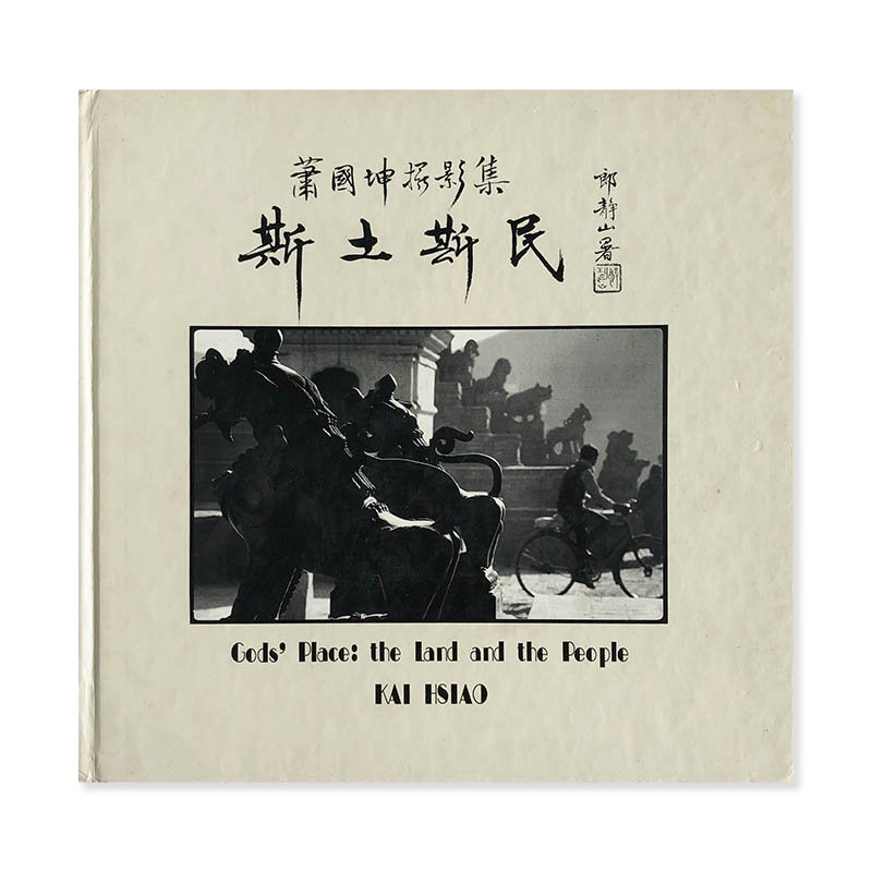 Gods' Place: the Land and the People by KAI HSIAO *inscribed<br>斯土斯民 蕭國坤 撮影集 *献呈署名本
