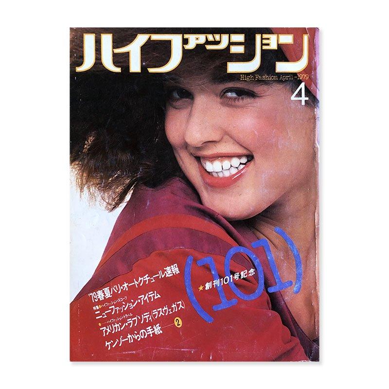 HIGH FASHION April 1979 No.101<br>ハイファッション 1979年 4月号