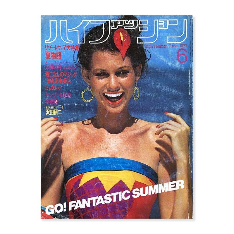 HIGH FASHION June 1979 No.102<br>ハイファッション 1979年 6月号