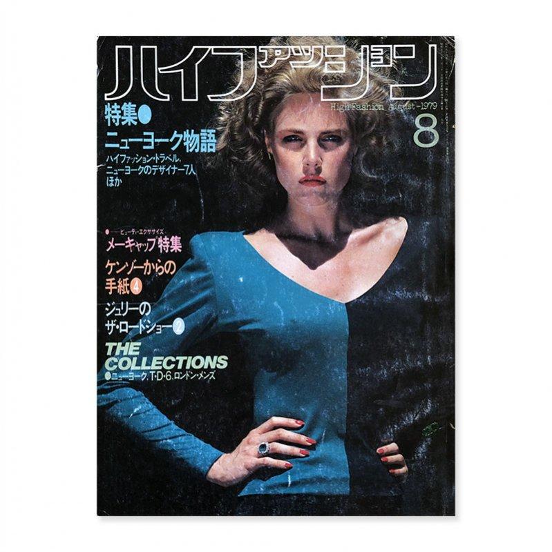 HIGH FASHION August 1979 No.104<br>ハイファッション 1979年 8月号