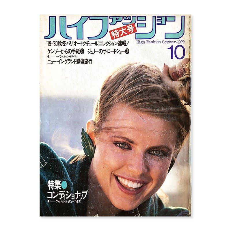 HIGH FASHION October 1979 No.105<br>ハイファッション 1979年 10月号 特大号