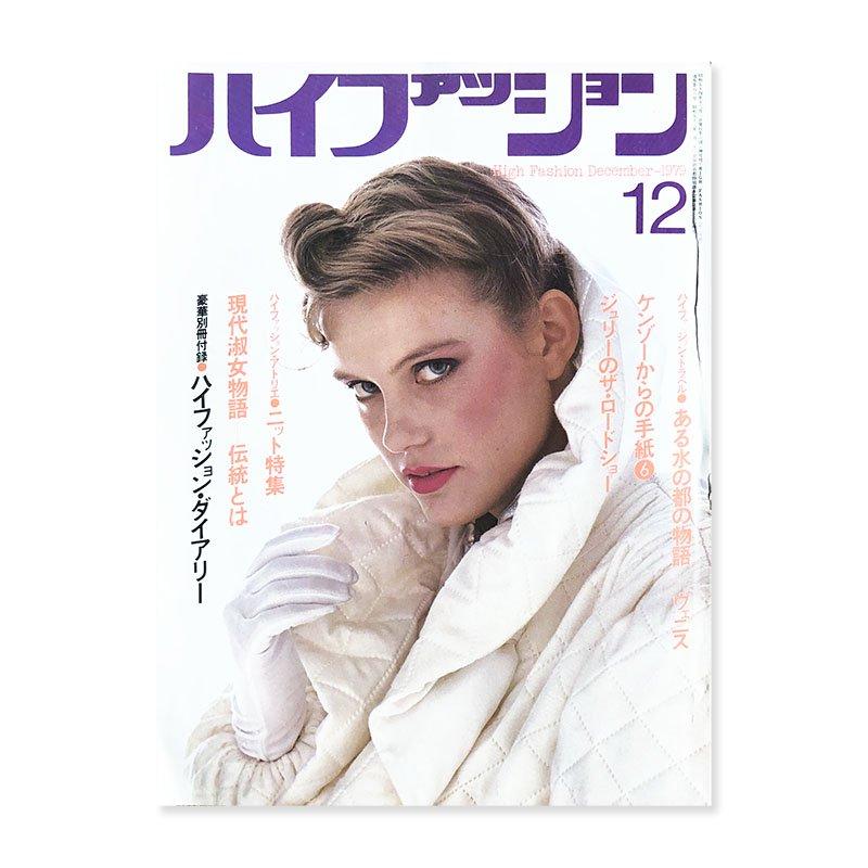 HIGH FASHION December 1979 No.106<br>ハイファッション 1979年 12月号