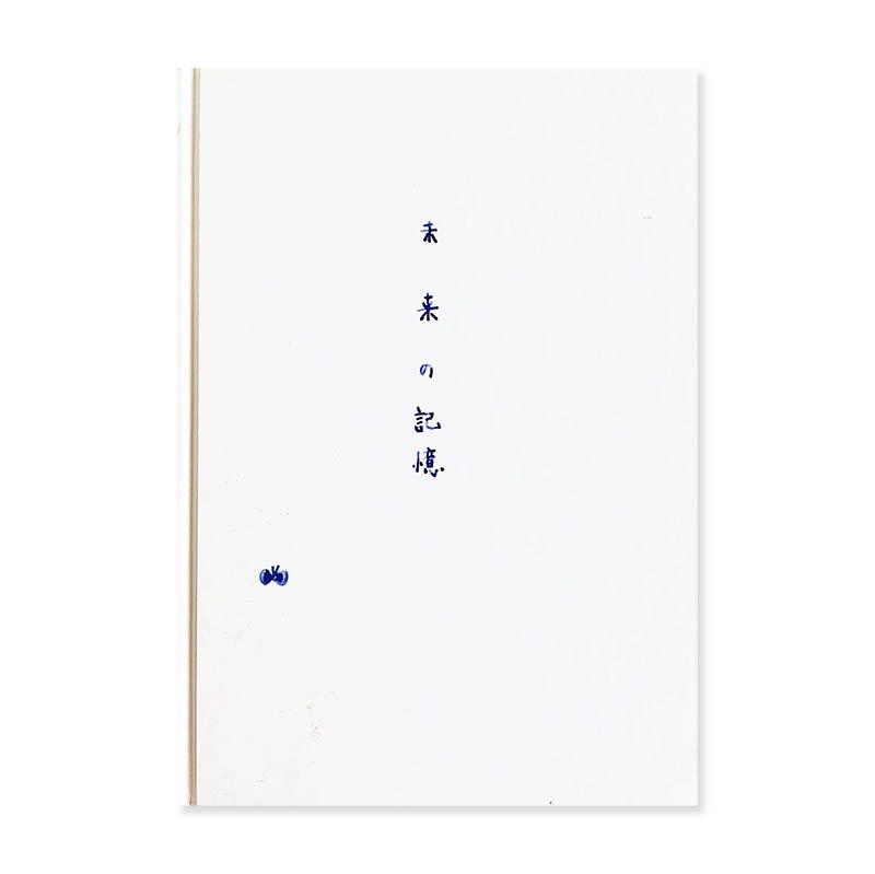 Memory of the future: handwritten diary by Akira Minagawa<br>未来の記憶 皆川明 直筆日記帳